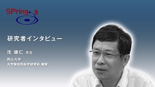 沈建仁先生(岡山大学 大学院自然科学研究科 教授)にSPring-8がインタ...