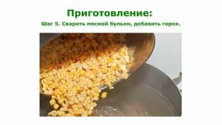 Рецепты блюд  Суп гороховый с говядиной рецепт приготовления