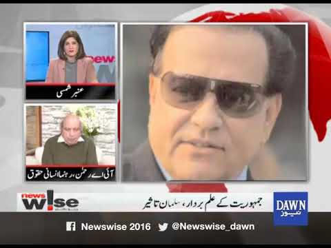 Newswise - 04 January, 2018 - Dawn News
