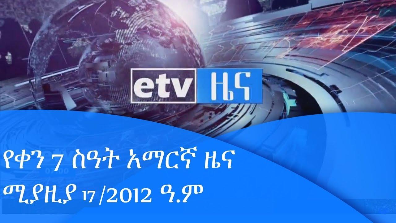 #etv የቀን 7 ስዓት አማርኛ ዜና… ሚያዚያ 17/2012 ዓ.ም