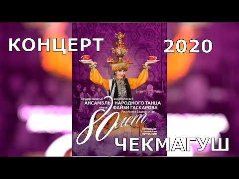Концерт Государственного академического ансамбля народного танца имени Файзи Гаскарова целиком