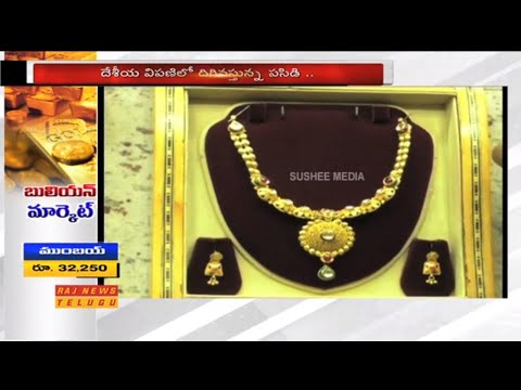 Bullion Market: Today's Gold Price Reduced in Indian Market
