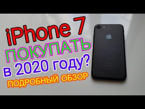 IPhone 7 ОБЗОР Лучший айфон до 25000 рублей в 2020 году ХОРОШ ПО ВСЕМ ПОКАЗАТЕЛЯМ ОДОБРЕН К ПОКУПКЕ