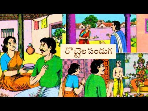 Download రొట్టెల పండుగ - Rottela Panduga chandamama telugu audiobook - చందమామ కథ - Aruna