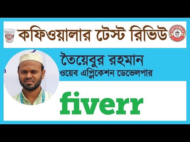 Coffeewala Review : Taiabur Rahman || Fiverr