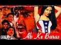 Ab Ke Baras  Bollywood Romantic😻 Movie  Arya Babbar, Amrita Rao  Hindi Movie
