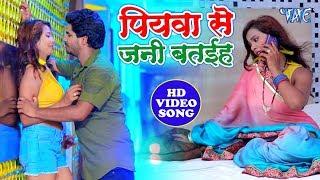 2019 का सुपरहिट वीडियो सांग - Piyawa Se Jani Bataiha | Navneet Singh | Latest Bhojpuri Song