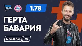 ГЕРТА БАВАРИЯ Прогноз Кривохарченко на футбол