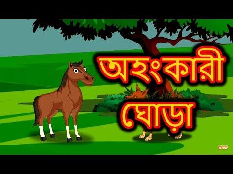 অহংকারী ঘোড়া   The Selfish Horse   Panchatantra Moral Stories for Kids    Maha Cartoon TV Bangla