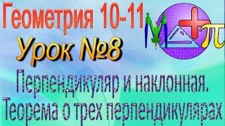 Перпендикуляр и наклонная. Теорема о трех перпендикулярах. Геометрия 10-11 классы. Урок 8