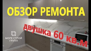 Анапа - качественный ремонт квартир   ОБЗОР - 2 комнатная квартира в Анапе, ЖК Кавказ!