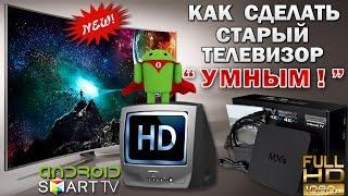 Как сделать старый телевизор