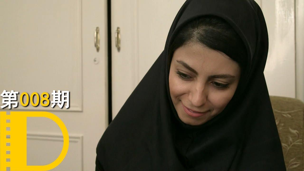 【慢纪录】婚前性行为违法的伊朗,竟然开始全民网上相亲?纪录片《伊朗的相亲革命》