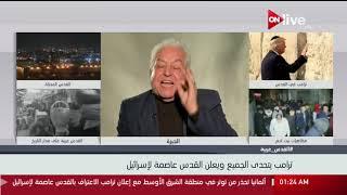 لحظة بكاء وإنهيار ياسر أبو سيدو بعد إعلان القدس عاصمة لإسرائيل