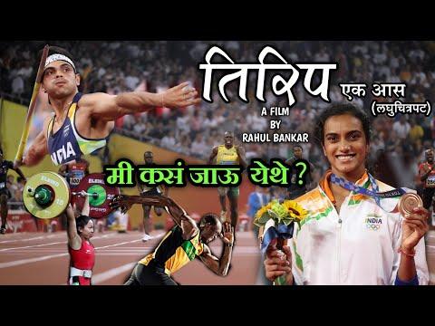 Tirip Ak Aas Shortfilm / Rahul Bankar / New2020 / Award Winner /shortfilm / तिरीप