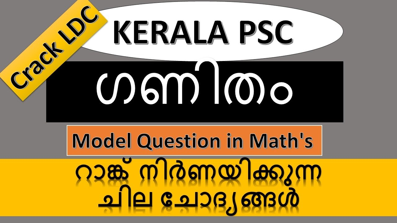 Worksheet Maths Malayalam Questions kerala psc maths model question in simple malayalam ldc 2017 online tutorial
