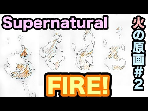 How to Animate FIRE #2 - Roaring Flames!  火の原画の描き方#2