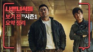 드라마 '나쁜 녀석들' 시즌1 요약정리 [줄거리 알려줌] '나쁜 녀석들: 더 무비' 편