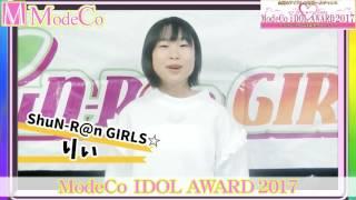 iDOL AWARD 2017 りぃ 【modeco216】【m-event06】