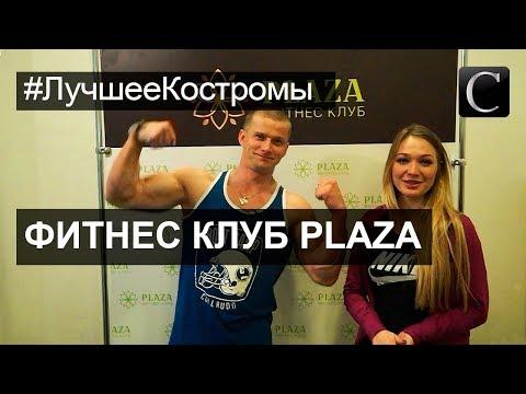 Главная - Прайм Фитнес