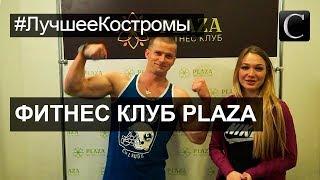 #ЛучшееКостромы Фитнес - клуб PLAZA в Костроме. Лучшее в Костроме