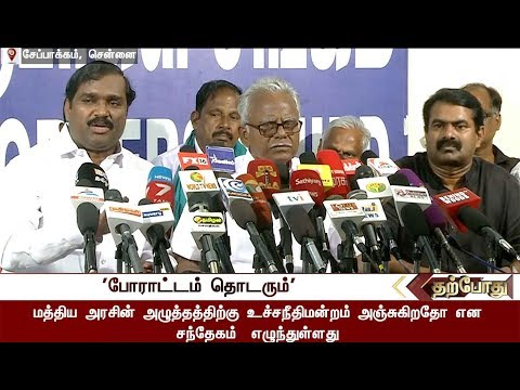 வழக்குகளை கண்டு அச்சமில்லை; போராட்டம் தொடரும் | #VelMurugan #Seeman #CauveryIssue #NTK