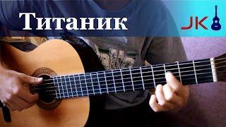 Титаник - Легкая мелодия на гитаре