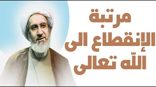 مرتبة الإنقطاع الى الله تعالى - الشيخ حبيب الكاظمي