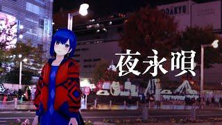 夜永唄 - 神はサイコロを振らない / Covered by 理芽 / RIM 【歌ってみた】