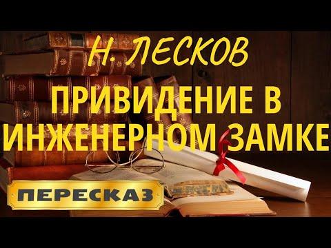 Привидение в Инженерном замке. Николай Лесков