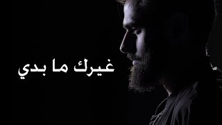 Sami Odeh - Ghayrik Ma Baddi 2019 / سامي عودة - غيرك ما بدي