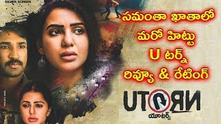 U Turn Telugu movie review and rating-Live audience response | Samantha | Aadhi Pinisetty