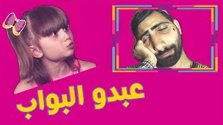 كليب عبدو البواب -  الطفلة مليكة و أشرف حميّة| Abdo Al Bawab - Malika & Ashraf