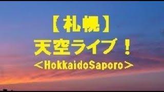 現在の「札幌のそら(昼・夜)」のLIVEと羽田空港航空無線音声をLIVE配...
