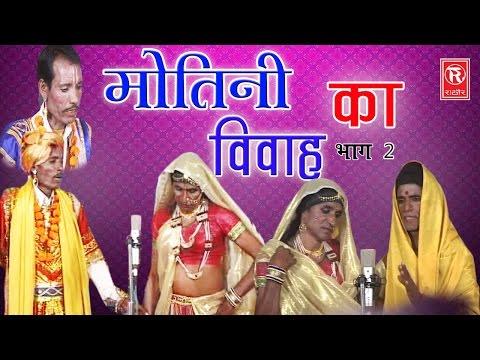 मोतिनि का विवाह भाग 2 ढोला किस्सा | Nem Singh | Bhrat Singh | Malkhan Singh |
