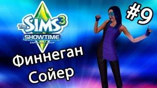 The Sims 3 Шоу-Бизнес - Финнеган Сойер (Серия 9)(Давайте поиграем в прикольную видео игру The Sims 3 Шоу-Бизнес! ;3 Моя группа ВК: http://vk.com/dianagroup., 2013-03-24T08:45:07.000Z)