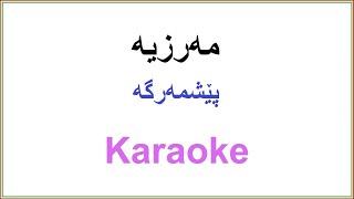 Kurdish Karaoke: Peshmarga مهرزیه فهریقی ـ پێشمهرگه