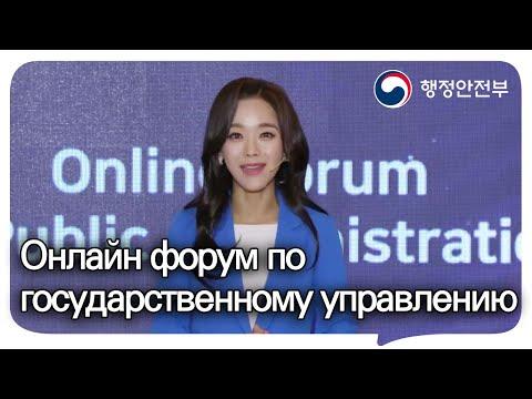 Онлайн форум по государственному управлению