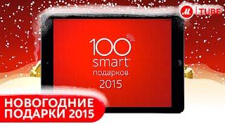 Идеи подарков на Новый год 2015(100 smart подарков 2015. Мы подготовили видео-гид по новогодним подаркам для всей семьи. Чтобы предпраздничные..., 2014-12-10T13:49:31.000Z)