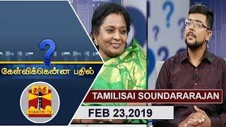 (23/02/2019)Kelvikkenna Bathil | Exclusive Interview with Tamilisai Soundararajan, BJP