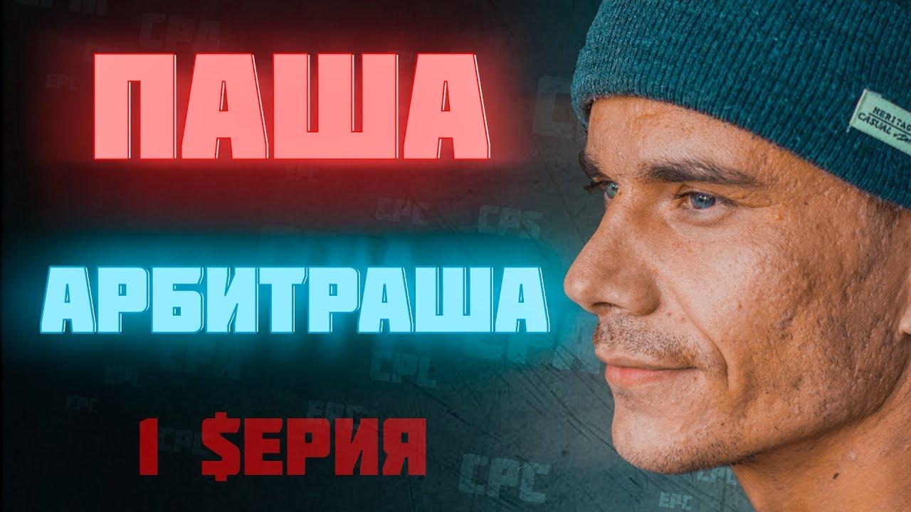 Паша Арбитраша - первая серия |  Арбитраж трафика