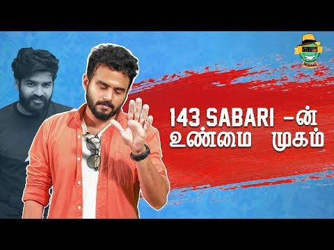 143 Sabari's Real face Revealed | How Do I Tell You with Mirchi Vijay | Episode 3 | Smile Settai