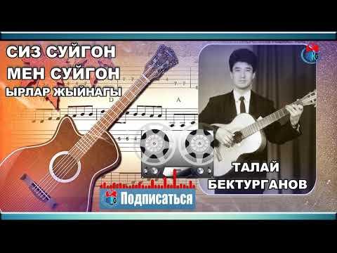 ТАЛАЙ БЕКТУРГАНОВ MP3 СКАЧАТЬ БЕСПЛАТНО