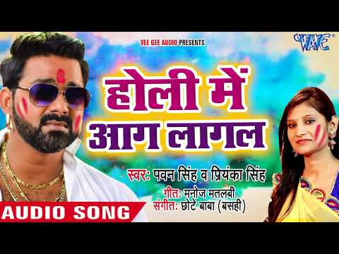 Pawan Singh (2018) सुपरहिट होली गीत - Holi Me Aag Lagal - Priyanka Singh - Bhojpuri Hit Holi Songs