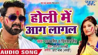 Pawan Singh (2018) सुपरहिट होली गीत Holi Me Aag Lagal Priyanka Singh Bhojpuri Hit Holi Songs