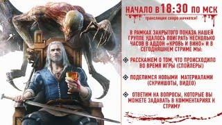 «Ведьмак 3: Кровь и Вино» - Эксклюзивные материалы (запись трансляции)