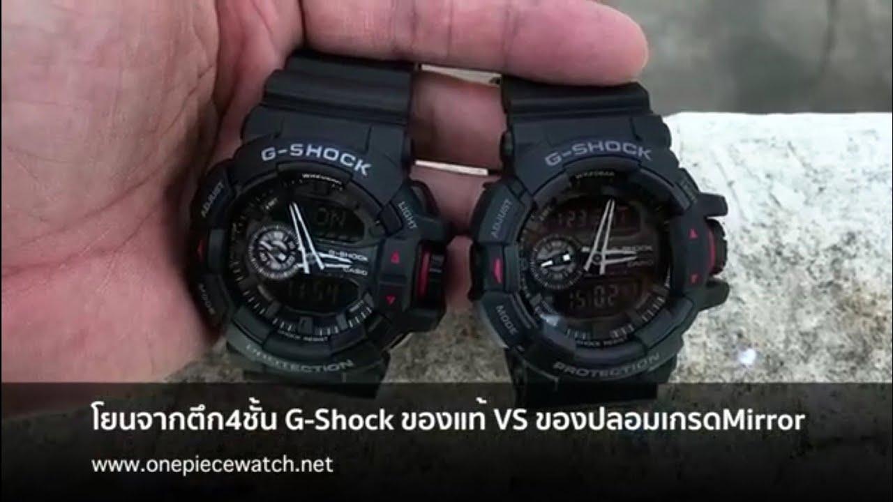 โยนจากตึก4ชั้น G-Shock ของแท้ VS ของปลอมเกรดMirror และ 4 ความลับที่ทำให้G-Shock แข็งแกร่งทนทาน