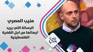 منيب المصري - الرسالة التي يريد ايصالها من اجل القضية الفلسطينية