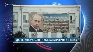 """Будущий король """"законников"""" в Чечне и жалоба лидера протестов в Ингушетии"""