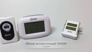 обзор домашних метеостанций OXION: проводной и беспроводной датчик